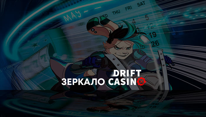 зеркало Drift Casino